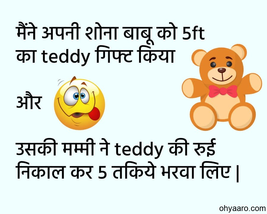 Teddy Bear Day Jokes