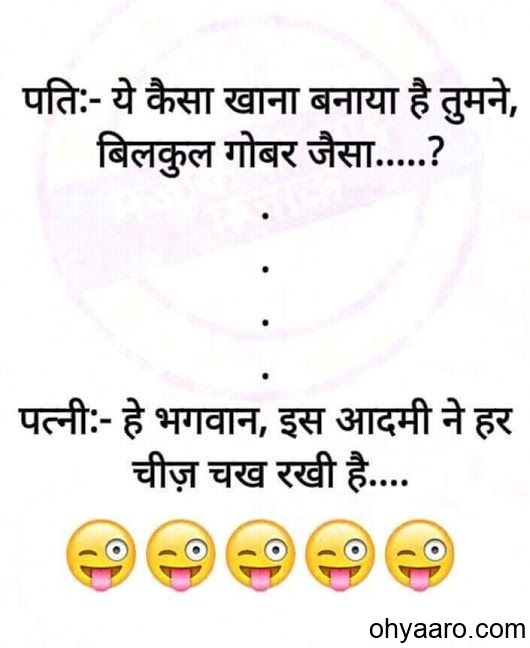Husbend and Wife Funny Jokes