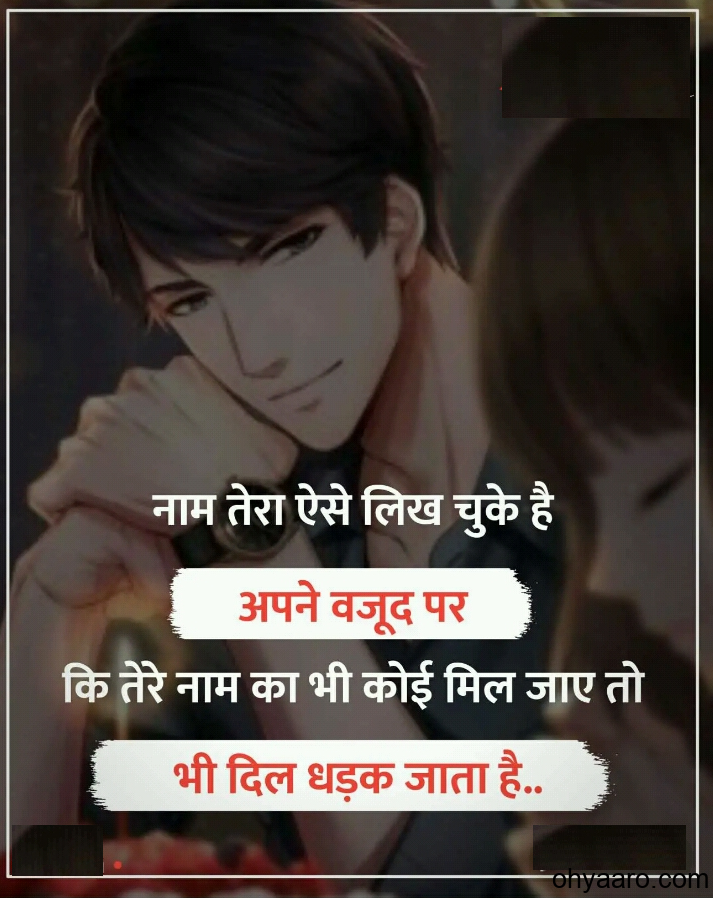 Romantic Quotes Hindi True Love Thought In Hindi