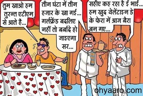 Valentine Day Funny Jokes