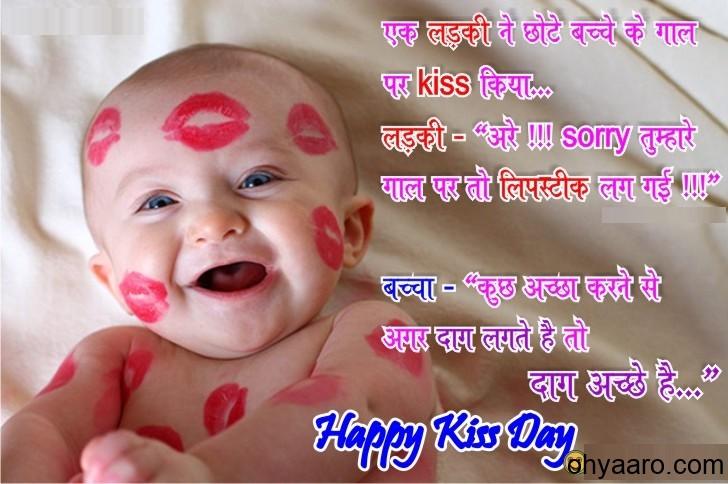 Kiss Day Funny Shayari