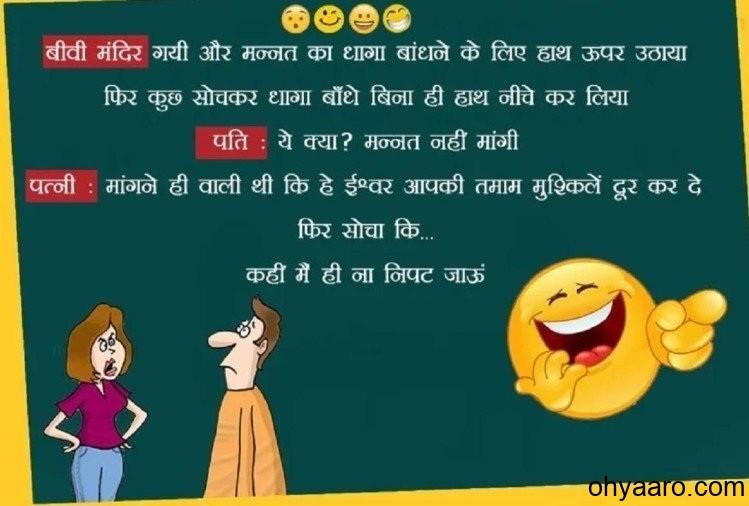 Shivratri Funny Quotes