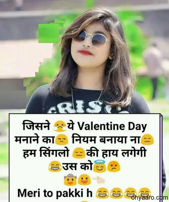 Valentine Day Funny Status