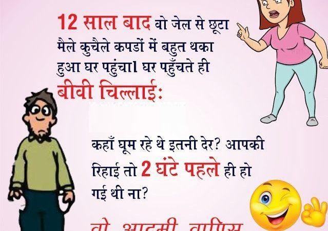 Husband Wife Jokes for Whatsapp