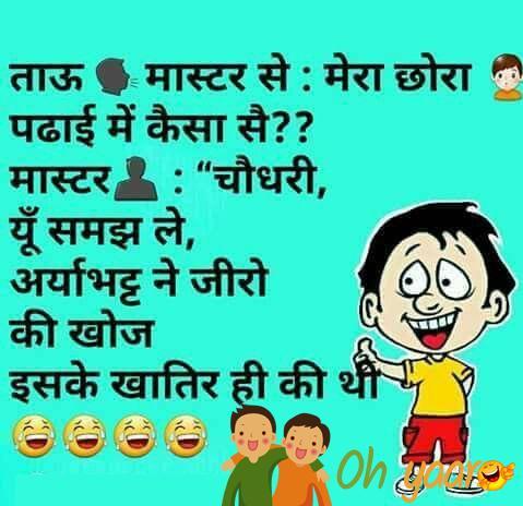 Funny Haryanvi Jokes