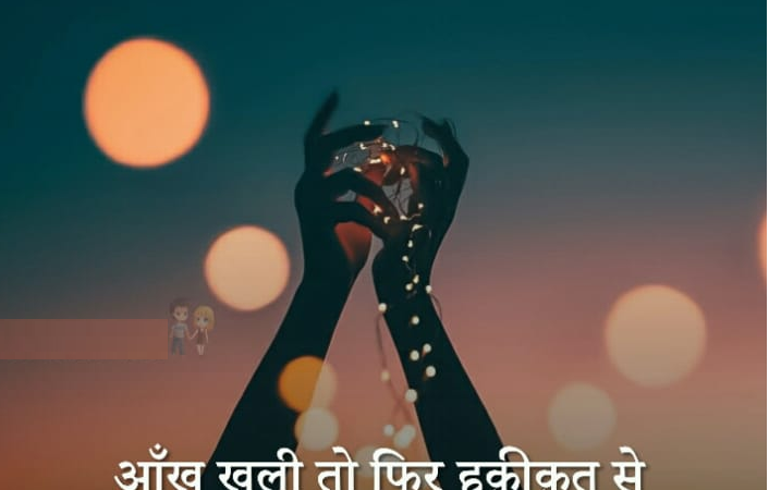 Couple Love Quotes Hindi
