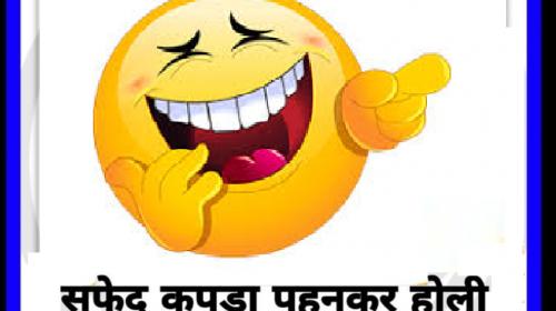 Holi Funny Jokes