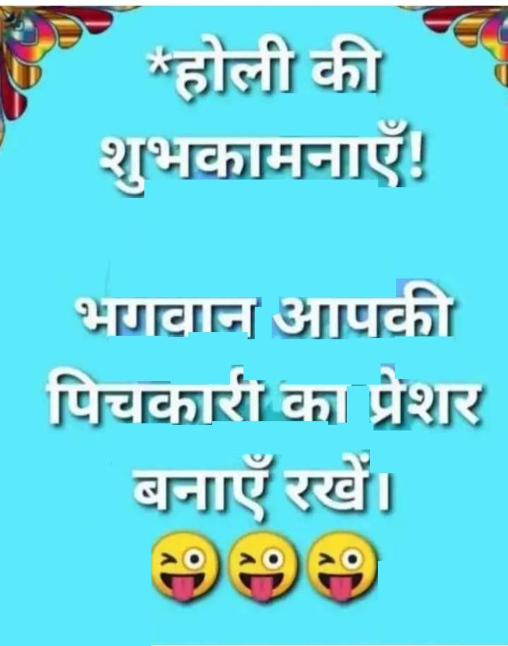 Latest Jokes on Holi