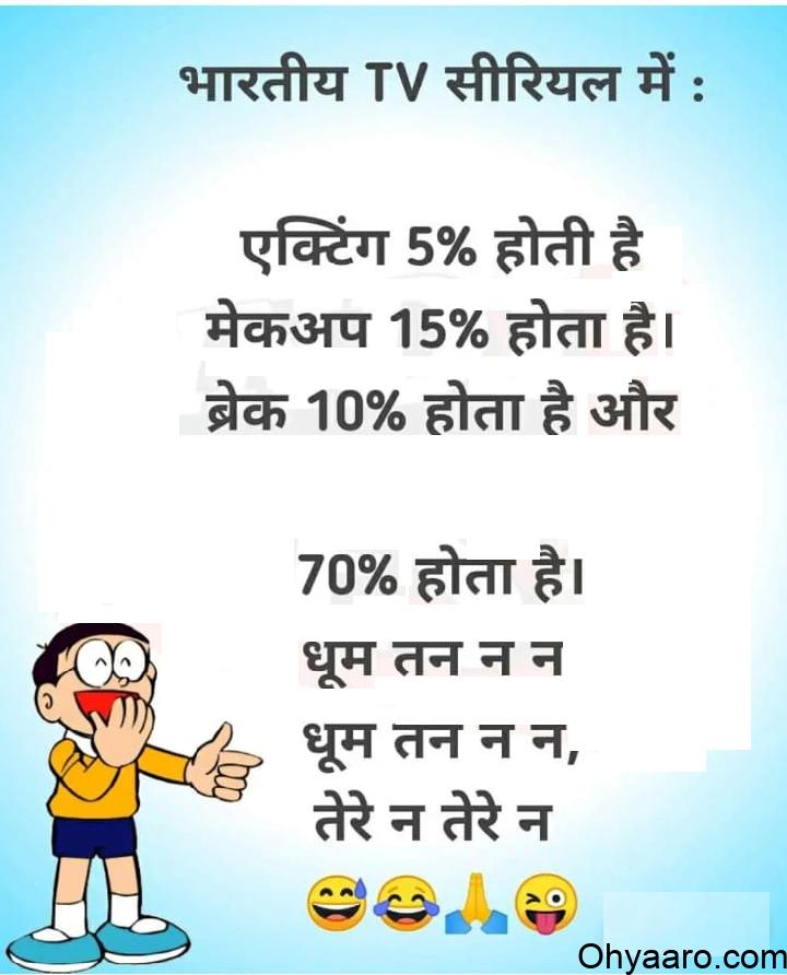 Hindi Joke Image Download Whatsapp Joke In Hindi Download