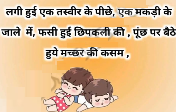 Funny Love Quotes in Hindi with Cartoon Image