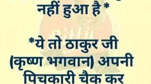 Holi Funny Status Picture