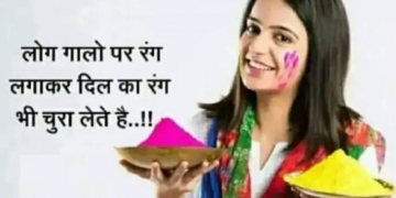 Holi Love Quotes