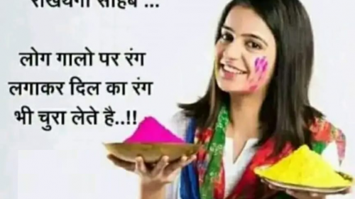 Holi Love Quotes