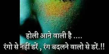 Holi Sad Quotes