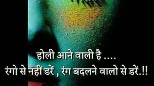 Holi Sad Quotes