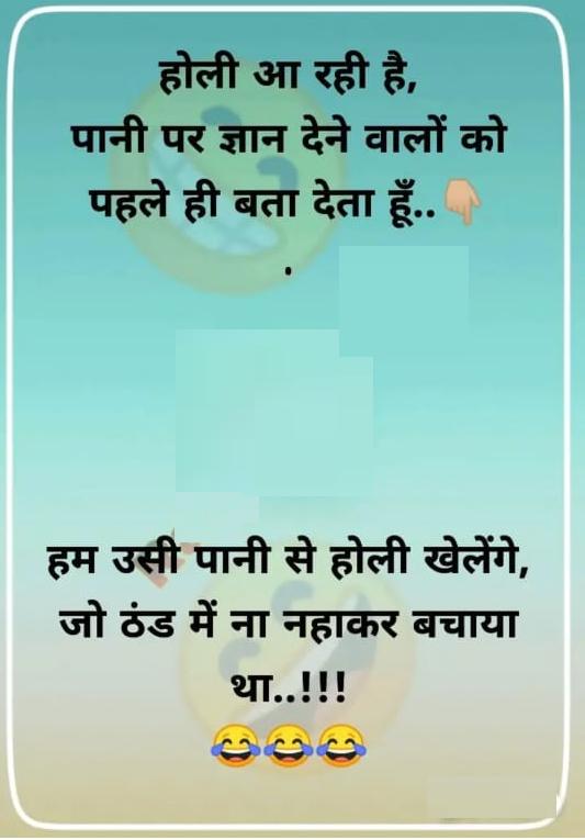 Holi Jokes Image
