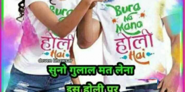 Holi Love Quotes 2020