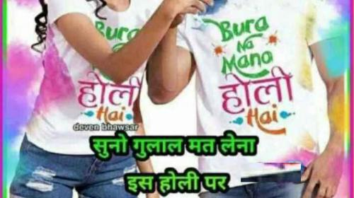 Holi Love Quotes 2020
