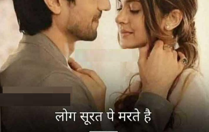 2 Line Romantic Whatsapp Status