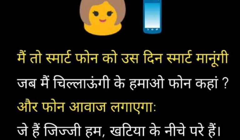 Whatsapp Joke on Girl