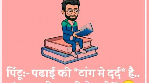 Student Joke