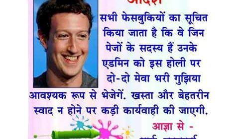 Happy Holi Jokes