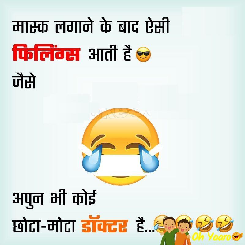 Hindi Jokes Lockdown Corona Virus Jokes Hindi