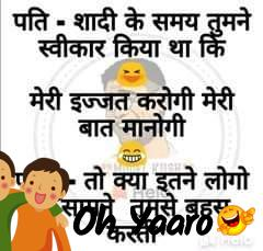 Husband Wife Hindi Funny Joke