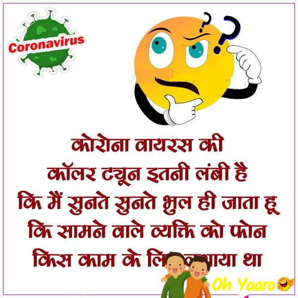 Coronavirus Funny Jokes Coronavirus Whatsapp Jokes