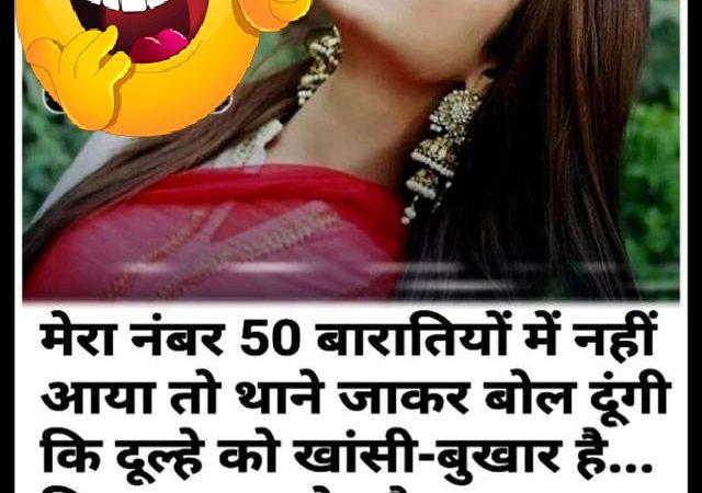 Latest Hindi Jokes for WhatsApp