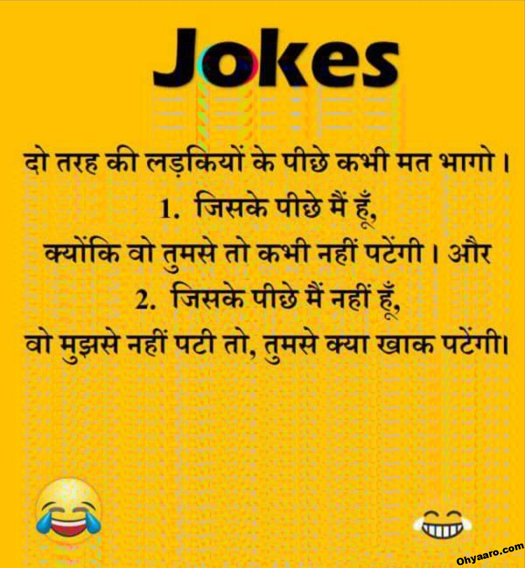 Latest WhatsApp Funny Jokes Pics