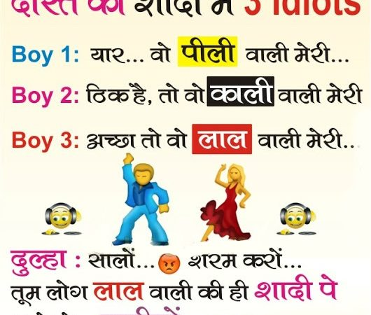 Hindi Funny Jokes for Friends