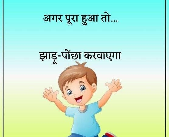 Hindi Funny Jokes for Girlfriend
