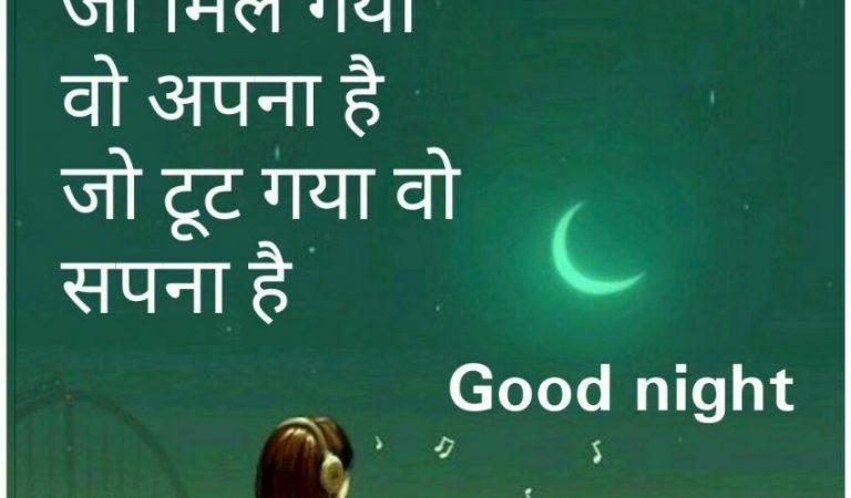 Good Night Sad Quotes Picture