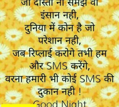 Good Night Shayari in Hindi 2020