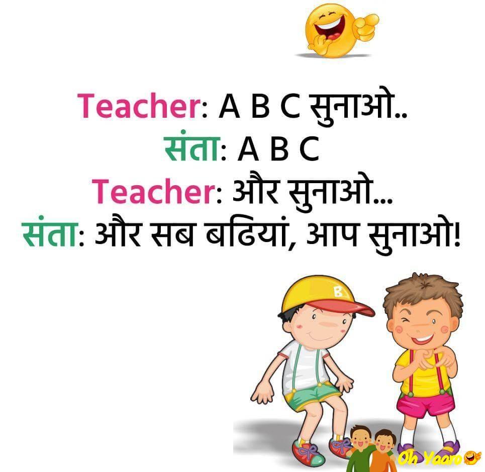 Teacher Student Jokes Teacher And Students Funny Hindi Jokes