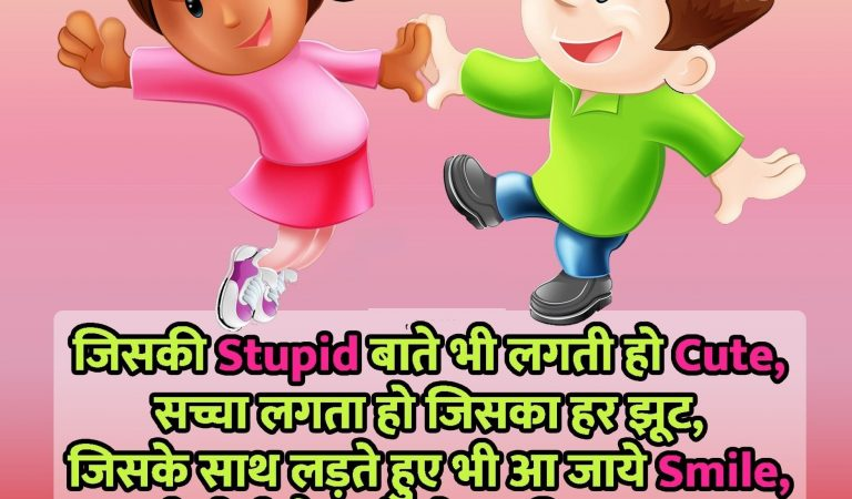 Friendship Day Shayari In Hindi – Happy Friendship Day Quotes