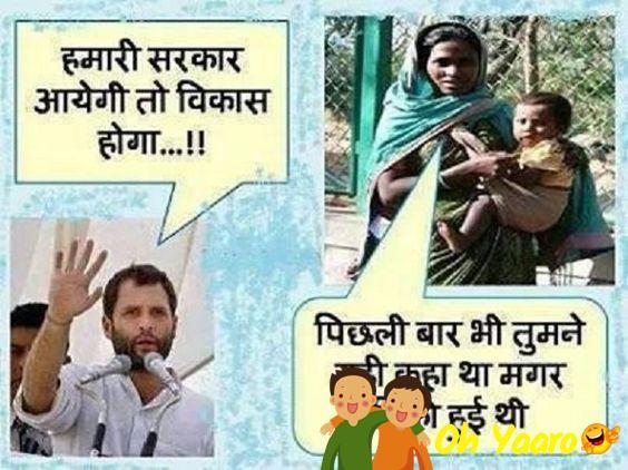 Rahul Gndhi Funny Photo – Rahul Gandhi Memes
