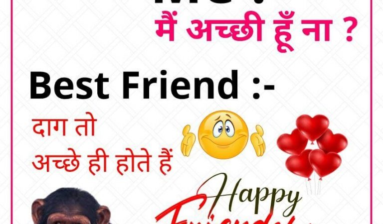 Friendship Day Funny Jokes – Download Friendship Day Funny Jokes
