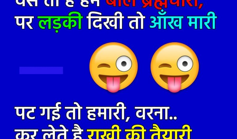Raksha Bandhan Funny Picture Download