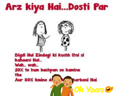 Friendship Day Funny Jokes – Friendship Day Jokes
