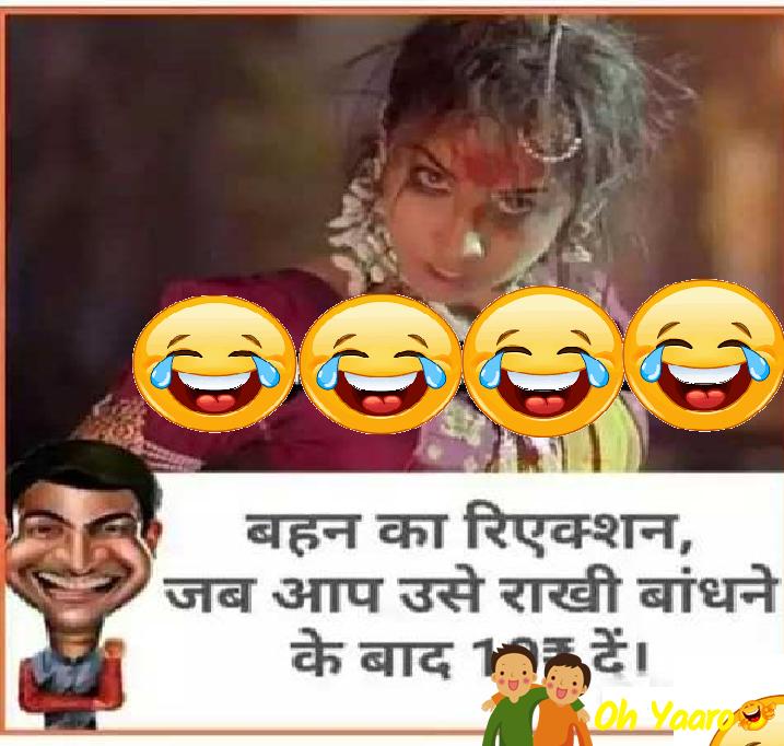 Rakash Bhandha Funny Pic