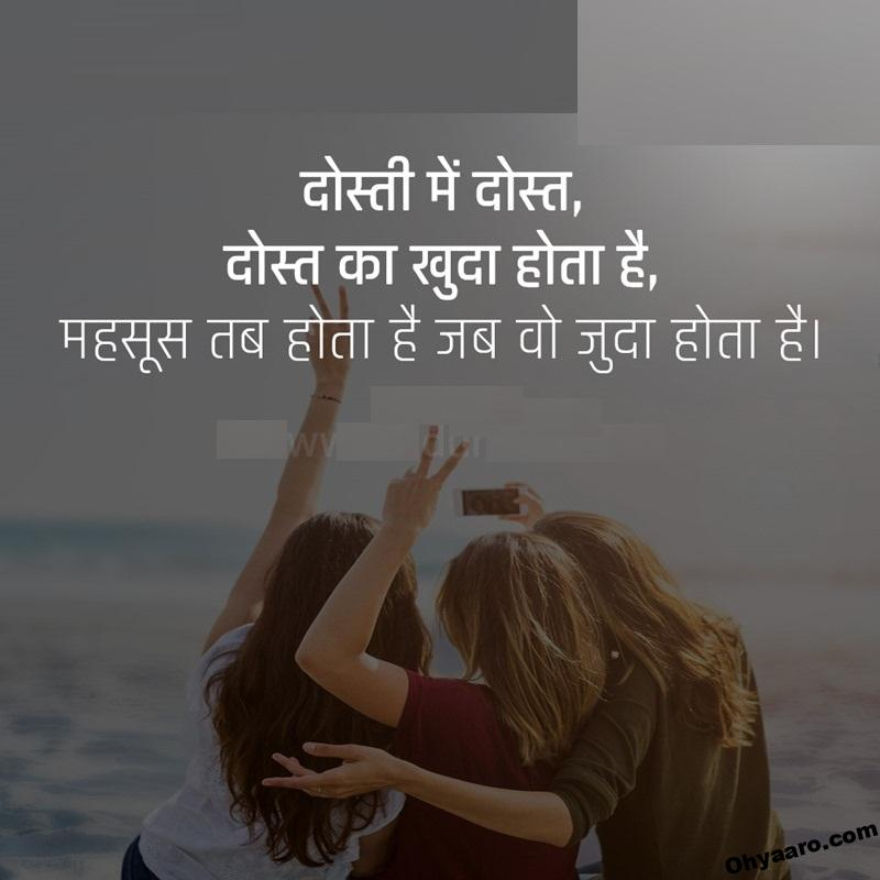 Latest Friendship Day Shayari in Hindi - Friendship Day ...