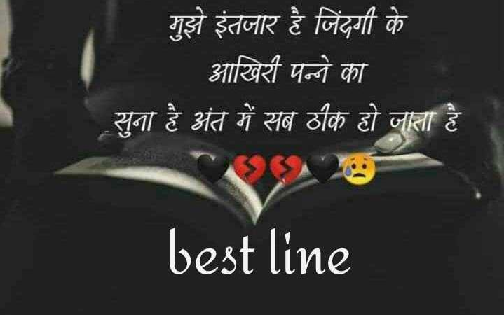 Sad Quotes in Hindi for WhatsApp Status