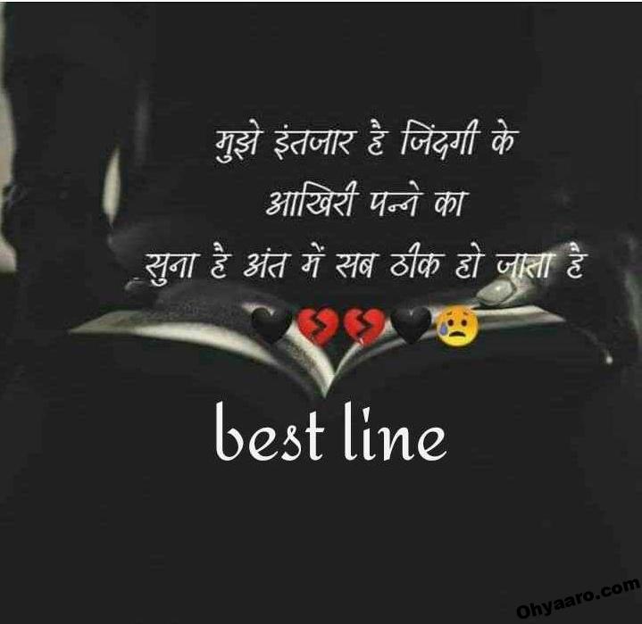 Sad Quotes In Hindi Sad Hindi Quotes For Whatsapp