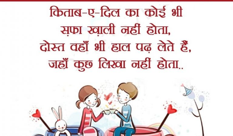 Friendship Day Shayari in Hindi – Friendship Day Wishes Download