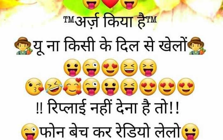 Funny Shayari in Hindi – Download Funny Shayari