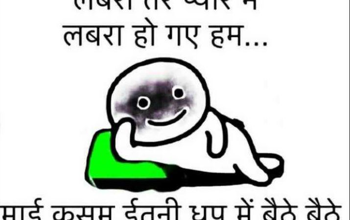 Funny Shayari WhatsApp In Hindi