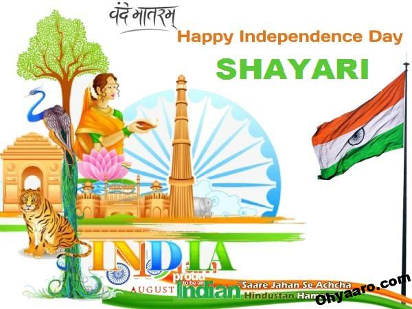 Independence Day Hindi Shayari – Happy Independence Day Shayari