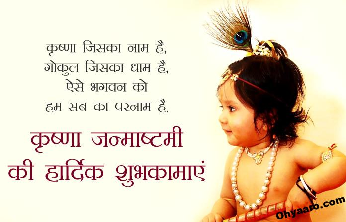 Download Krishna Janmashtami Wishes Image